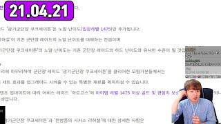 로스트아크 생방송] 04.21 패치 노트 읽는 남자 ^…