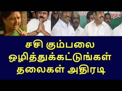 ops eps plan to against sasikala|tamilnadu political news|live news tamil