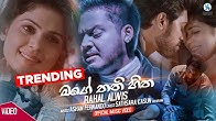 Mage Thani Hitha - Rahal Alwis Official Music Video 2019 | Sinhala New Songs | Best Sinhala Songs