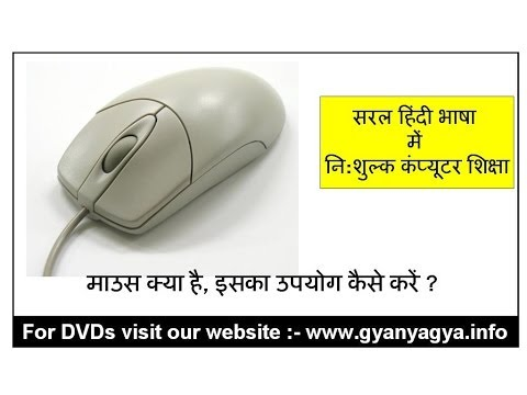 How to use Mouse in Hindi ( Use of Left & Right Click, Scroll Button