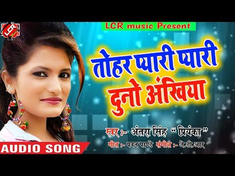 Tohar Pyari Pyari Do Akhiyan #Antra_Singh_Priyanka Full Compation Toing Mix By #DjLalChand Raj