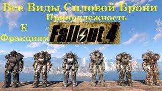 Fallout 4 Все Виды Силовой Брони