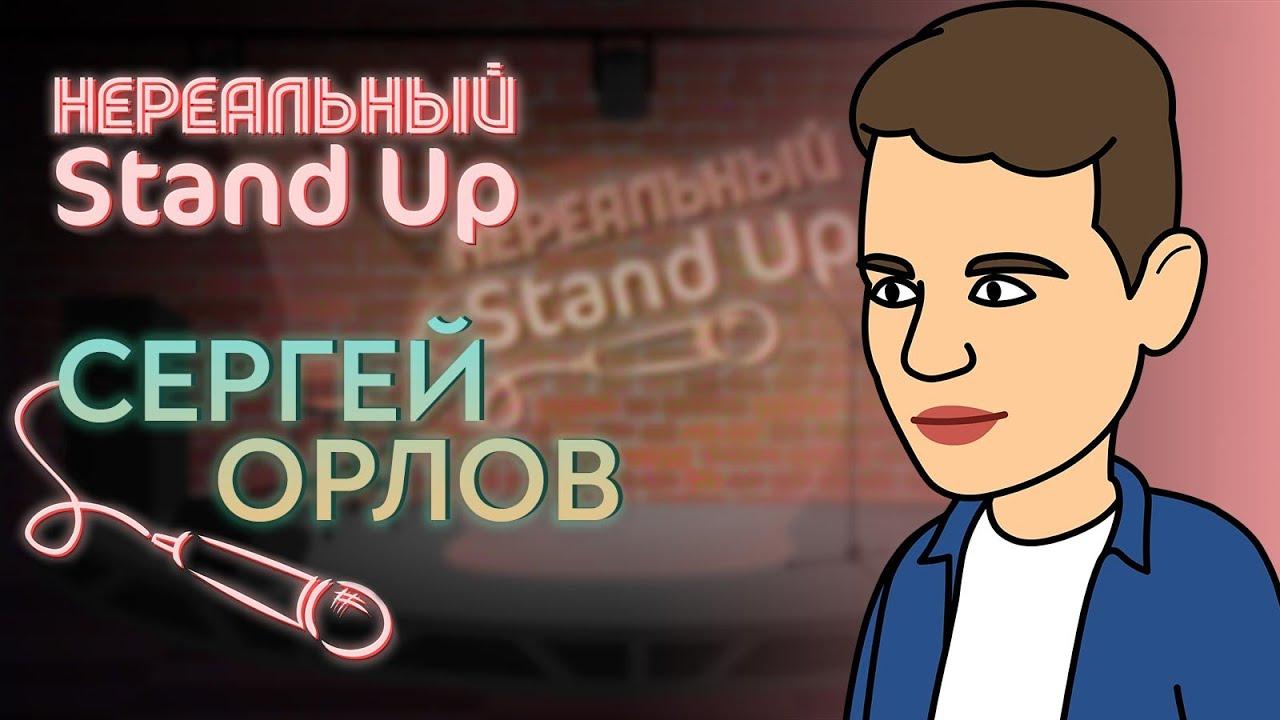 НЕРЕАЛЬНЫЙ STAND UP 1 Cезон 2 серия СЕРГЕЙ ОРЛОВ