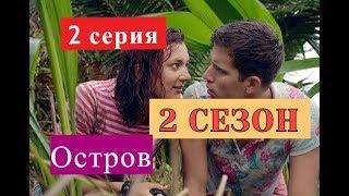 Остров 2 СЕЗОН сериал 2 серии Анонсы и содержание серий 2 серия