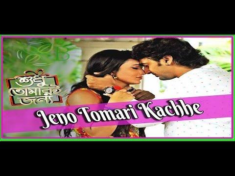 Jeno Tomari Kache Latest Karaoke song -2017