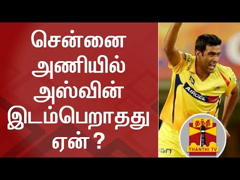 IPL Auction 2018 | Why CSK didn't pick...