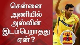 IPL Auction 2018   Why CSK didn't pick Ravichandran Ashwin?   Thanthi TV