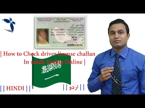   How To Check Driver License Traffic Fine Or Violations , Chalan In Saudi Arabia Online  