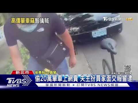 偷20萬單車上網賣 失主扮買家面交報警逮|TVBS新聞