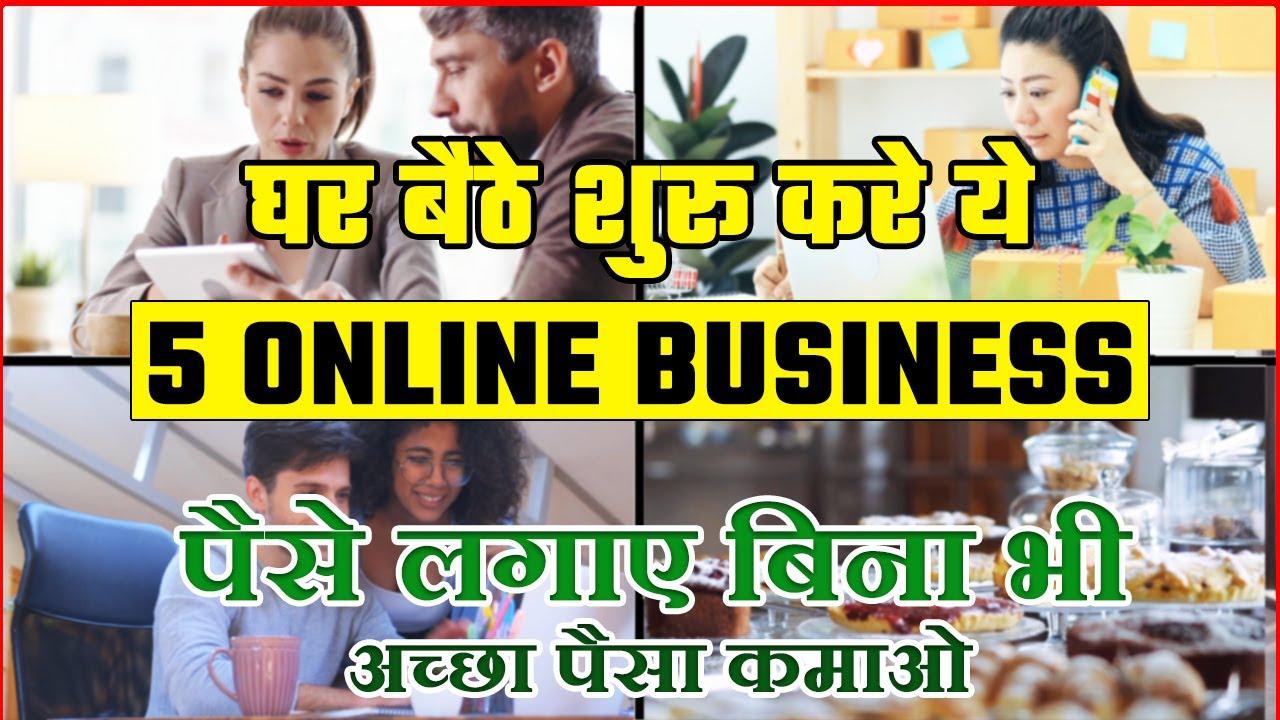 बिना पैसे लगाए, पैसे कमाये 💸🔥💸| ONLINE BUSINESS IDEAS 2020 | How to make money online in India