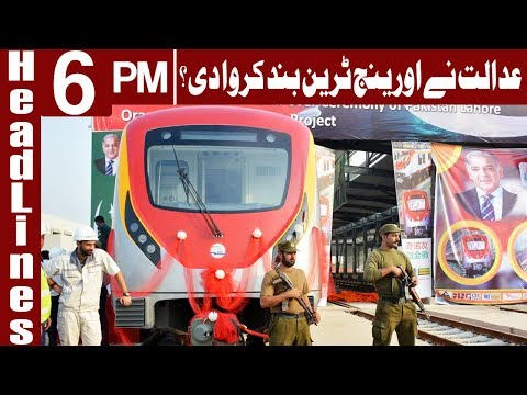 Supreme Court clears tracks for Orange Line Metro Train - Headlines 6 PM - 8 December 2017 - Express