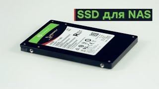 Создан для тяжелой работы. Обзор SSD-накопителя Seagate IronWolf 110