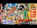 【#ワンピの日】23周年『ONE PIECEの日』スペシャル生配信!