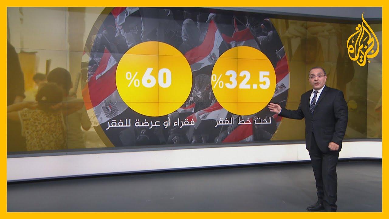 بعد عقد على الثورة.. هل تحسنت الأوضاع الاقتصادية في مصر؟  - 15:59-2021 / 1 / 26