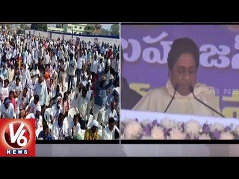 Bahujan Samaj Party Chief Mayawati Speech At Nirmal Public Meeting | TS Polls 2018 | V6 News