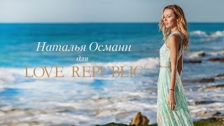 #ПРОСТОЛЮБИ: Наталья Османн для LOVE REPUBLIC