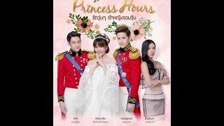 Video Princess Hours | Thailand Drama Series 2017 | Trailer Episode 1 download MP3, 3GP, MP4, WEBM, AVI, FLV Juli 2018