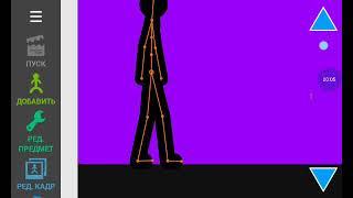 Как ходить в рисуем мультфильмы 2? (Видео урок по рисуем мультфильмы 2)