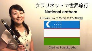 O'zbekiston Respublikasi / Uzbekistan National Anthem 国歌シリーズ『 ウズベキスタン共和国 』Clarinet Version