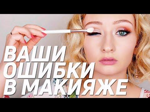 Исправляю ваши ошибки в макияже | Ответы на ваши вопросы