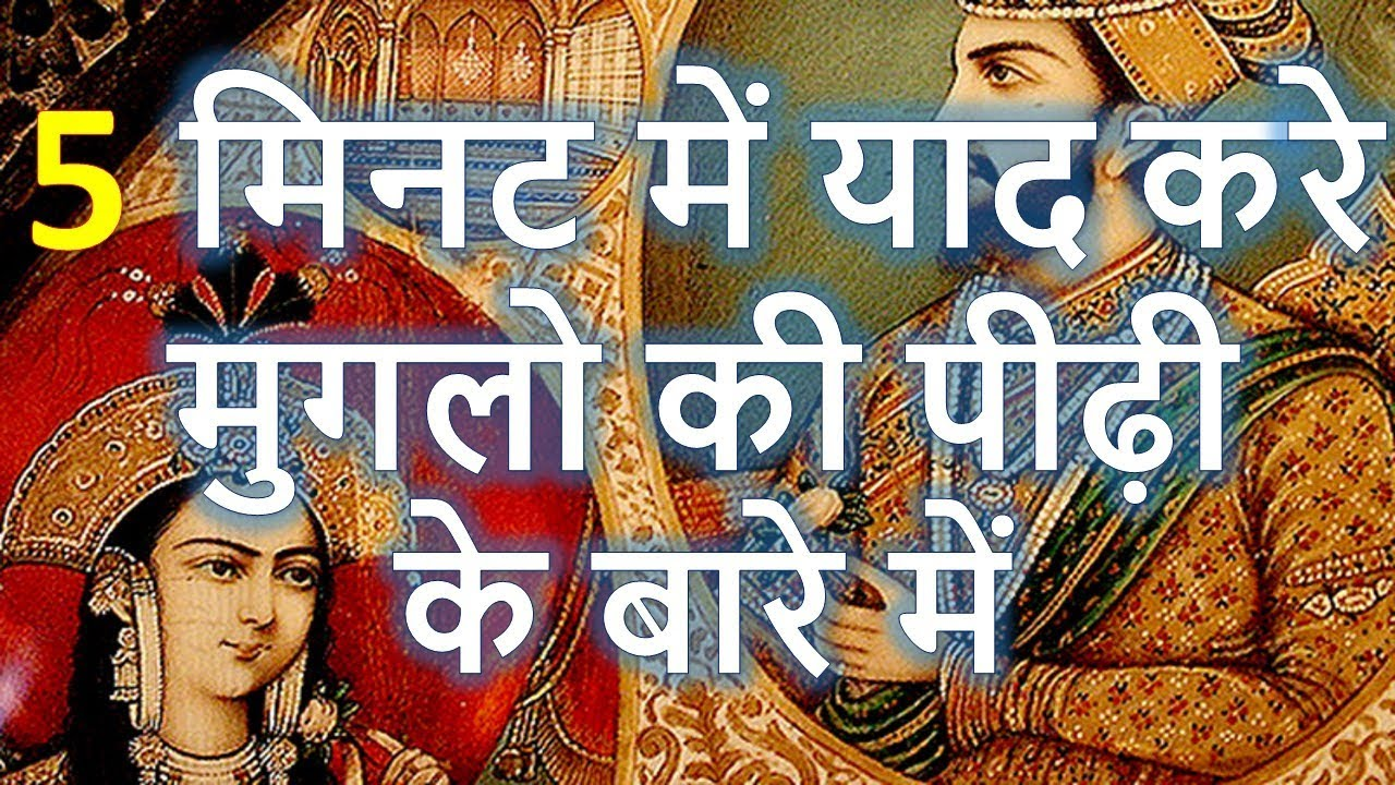 Gk Babar History In Hindi Mughal Emperor Babar Biography History And Facts In 5m Gyani Point Youtube