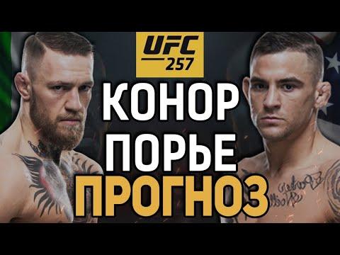 Я ЗНАЮ, ТЫ ЖДЕШЬ! Конор Макгрегор vs Дастин Порье 2 / Прогноз к UFC 257
