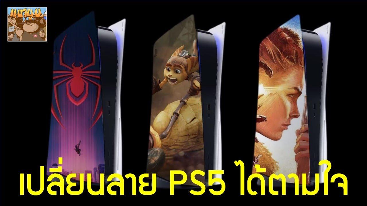PlayStation 5 อาจจะมาพร้อม Faceplate ที่สามารถเปลี่ยนสีและลายได้ : ข่าวลือเกม