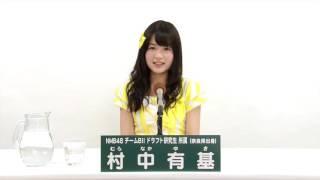 AKB48 45thシングル 選抜総選挙 アピールコメント NMB48 研究生 村中有...