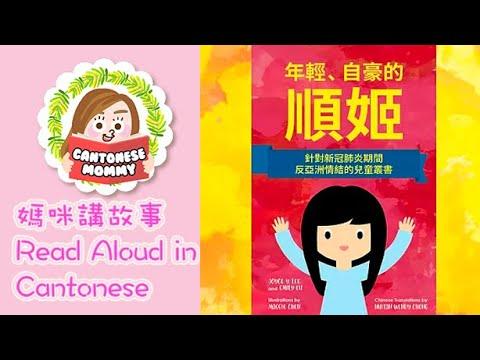 [Cantonese Read Aloud] 年輕,自豪的順姬Young, Proud, and Sung-jee 【廣東話媽咪講故事】