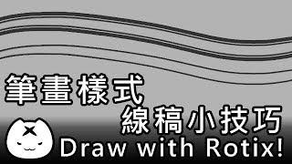 RotiX聊繪畫—Photoshop小技巧:利用筆畫樣式繪製線稿吧!