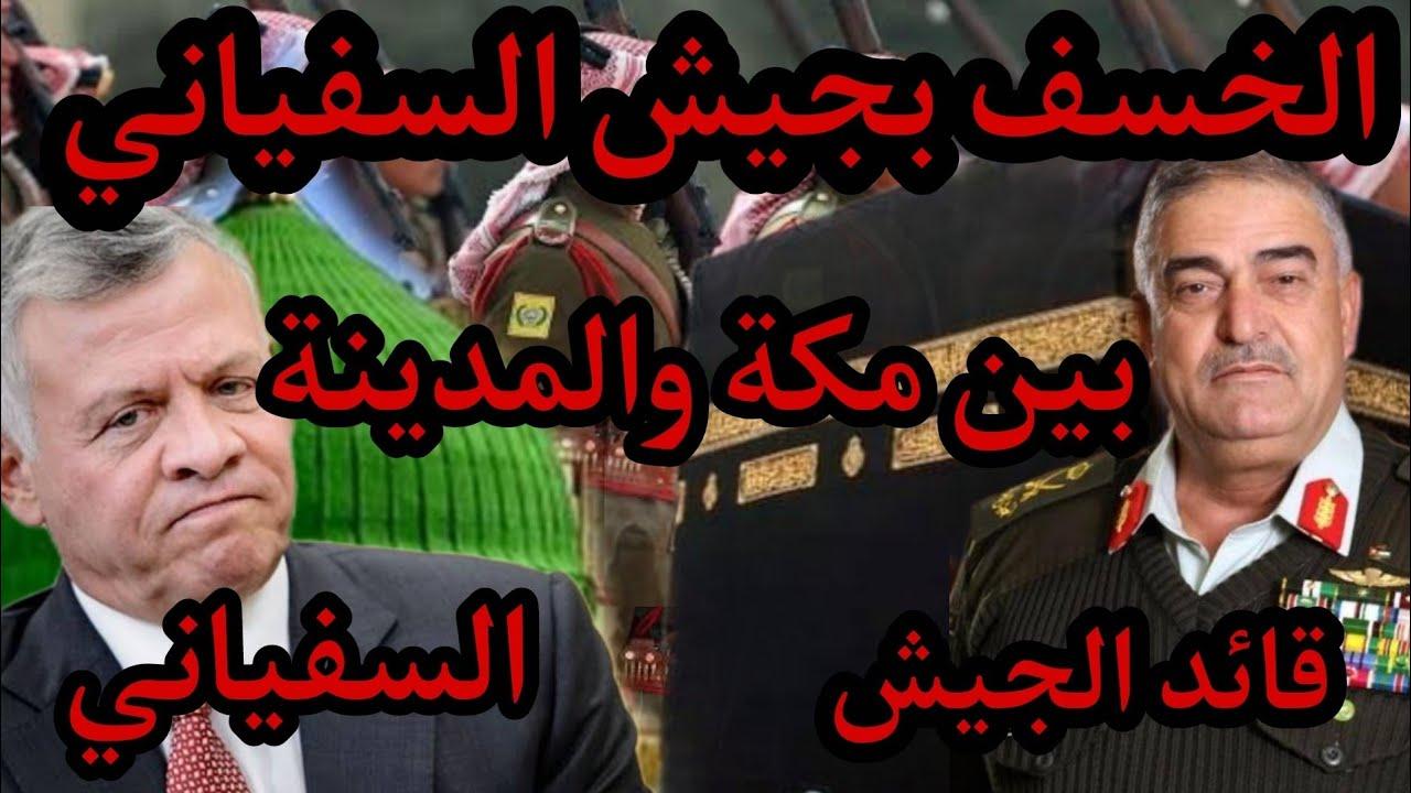 الخس� بجيش الس�ياني بين مكة والمدينة المنورة جيش ملك الأردن عبدالله الثاني عدو المهدي المنتظر