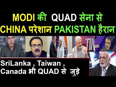 MODI की  QUAD सेना | Pak media on India latest |Pak media on China & MODi | Pak media news online
