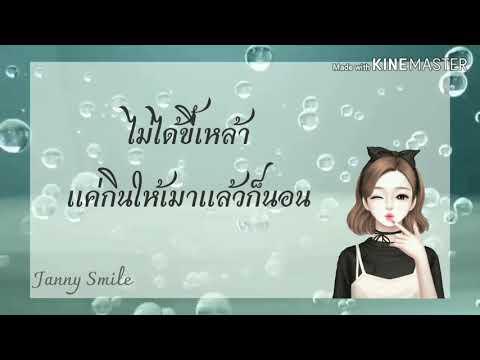 แคปชั่นขี้เมา EP.1 •• Janny Smile •• 😃😃😃