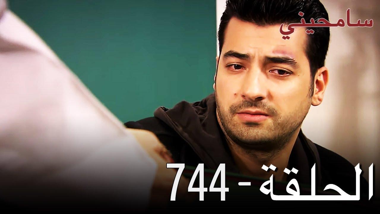 Download سامحين 744 الحلقة Beni Affet