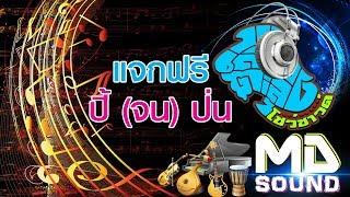 【แจกฟรี】 sound MD ปี้(จน)ป่น - เอ มหาหิงค์ feat.บัว กมลทิพย์