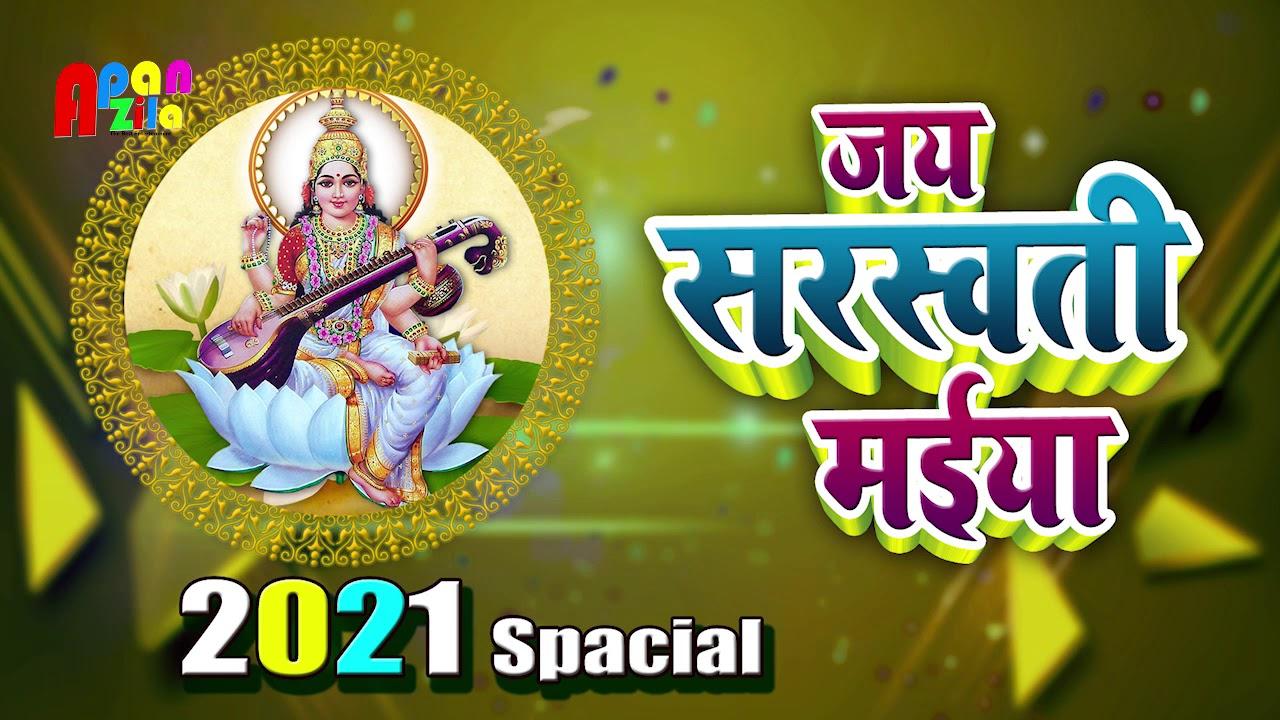2021 Sarswati Puja Spacial Song - Jai Sarswati Maiya - Bhojpuri Bhakti Song (Basant Panchami)