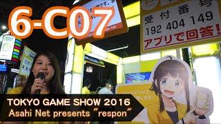 "TOKYO GAME SHOW 2016 | Asahi Net presents ""respon"""