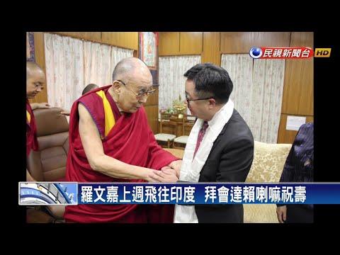 羅文嘉拜會達賴喇嘛  談台灣民主經驗-民視新聞