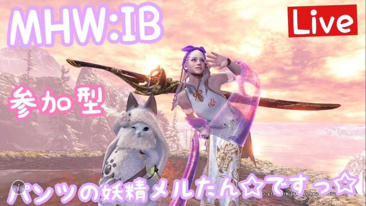 【MHW:IB】ブレスケアしてからのネズミ花火が好きですっ☆ 雑談しながら楽しくまったりと♪視聴者参加型ですっ☆