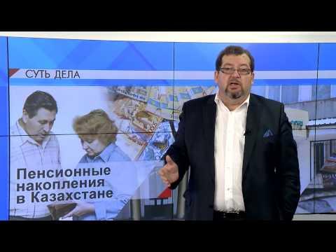 СУТЬ ДЕЛА - Пенсионные накопления в Казахстане