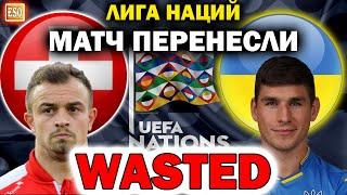 Швейцария Украина ОФИЦИАЛЬНО МАТЧ ОТМЕНЕН Сборная Украины Лига Наций СТРИМ