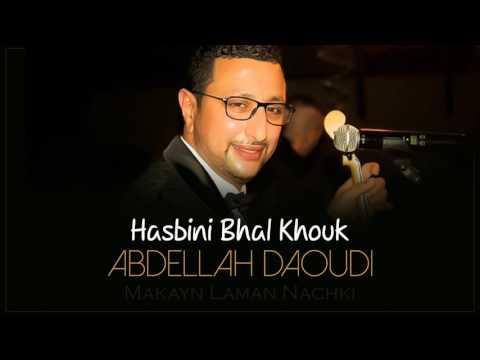 Abdellah Daoudi - Hasbini Bhal Khouk (Official Audio)   2010   عبدالله الداودي - حسبيني بحال خوك