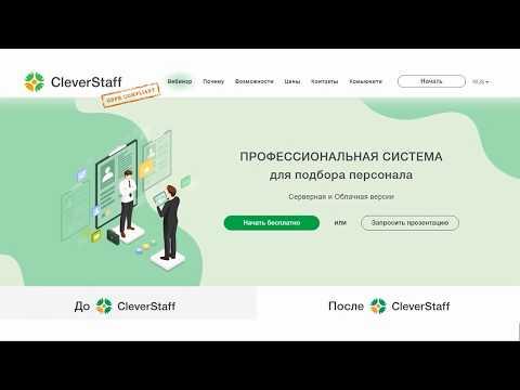 Профессиональная система для подбора персонала CleverStaff