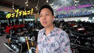 ข่าว-ผู้ที่ขี่-bigbike-เกิน400cc-เตรียมทำใบขับขี่บิ๊กไบค์