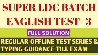 SUPER LDC BATCH TEST 3 SOLUTION BY IMRAN SIR