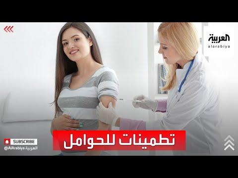 بريطانيا: لقاحا فايزر وموديرنا آمنان على النساء الحوامل