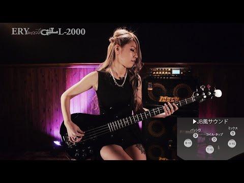 ERY meets G&L L-2000【デジマート特集】