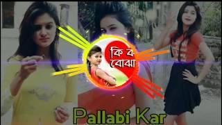 TIK Tok Famous Dj Song Prothom biya korlam Ami Jela bardhaman Bangla New Song Dj 2019