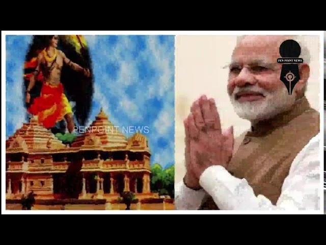PEN POINT NEWS (1.8.2020) ராமர் கோவில் பூஜை அத்வானிக்கு அழைப்பு இல்லை #PENPOINTNEWS
