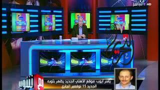 بالفيديو.. ياسر أيوب يكشف موعد انطلاق قناة الأهلي في ثوبها الجديد